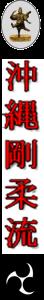 goju kanji 2 logo's